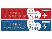 成田空港で「成恋バレンタイン」イベント-ショッピング企画も