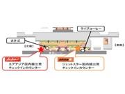 成田空港第2ターミナル、開館時間繰り上げ-LCC就航で、7月9日から