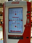 阿蘇くまもと空港に新型自販機「ハピネスマシン」-九州の空港初登場