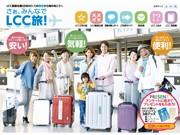 関西空港のLCC特設サイト刷新-国内最多10社就航をPR