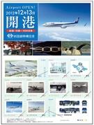 オリジナルフレーム切手「岩国錦帯橋空港 開港記念」地域限定発売