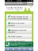 成田空港、訪日外国人向けスマホサイト-多言語で「日本の旅」サポート