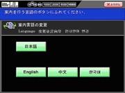 京急駅に4カ国語対応自動精算機-羽田利用外国人旅客へサービス強化