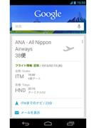 「Google Now」にJAL・ANA便が対応-メールなどから運航情報自動表示