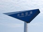 北海道エアシステム、札幌丘珠~三沢線開設へ-7月1日より1日1往復