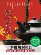 鹿児島空港で焼酎イベント「本格焼酎の日」-県産品をPR