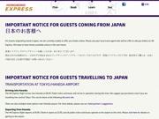LCC・香港エクスプレス、羽田線就航-オンライン予約は現在「アップグレード中」