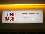羽田空港、媒体提供・イベントで震災復興支援-「TOMODACHIイニシアチブ」参画