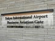 羽田空港国際線ターミナルに「ビジネスジェット専用ゲート」