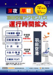 羽田空港と都心を結ぶ深夜早朝アクセスバス、渋谷・横浜など5路線で実証運行開始