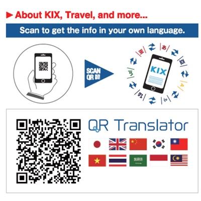 関西空港にQRコード使う多言語サービス-スマホに15言語の翻訳表示