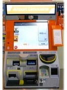羽田空港にリムジンバス新型券売機 多言語表示「インバウンド旅客対応型」