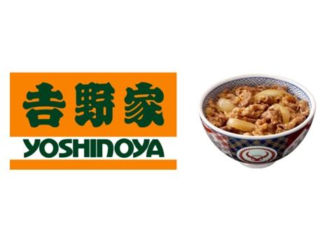 成田空港に「吉野家」2店出店 初の24時間営業飲食店、「ラーメン」メニューも