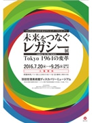 羽田空港内美術館で五輪・パラリンピック「レガシー展」 半世紀前の貴重資料展示も