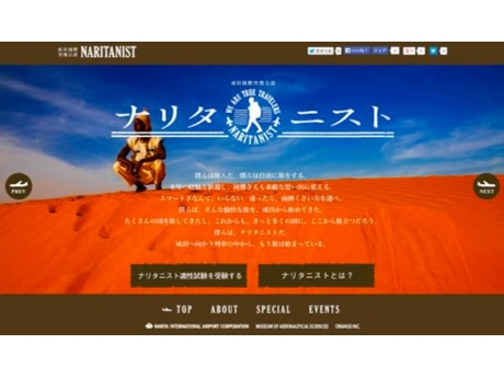 パスポート新規取得者に1万円 成田空港がキャンペーン
