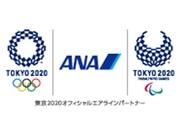 東京五輪・パラ大会特別塗装機のデザイン公募 ANA