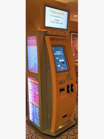 羽田空港に外国硬貨を電子マネーに交換する端末 4通貨対応「Travelers BOX」