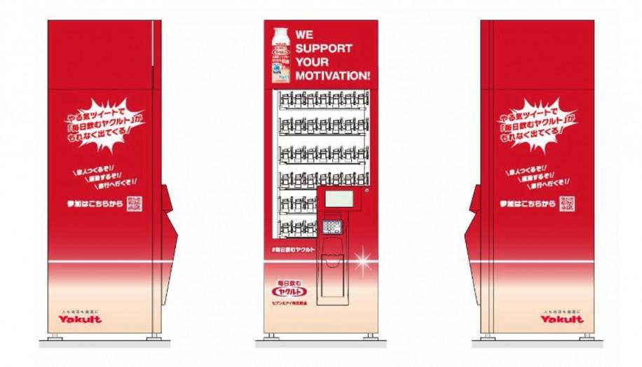 羽田空港に「やる気を応援する自販機」 ヤクルトが期間限定で設置