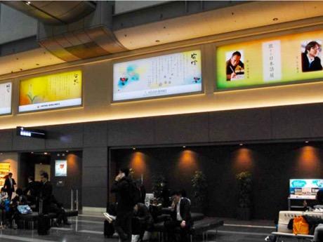 羽田空港が旅の物語を一般募集 「旅する日本語展」連動企画