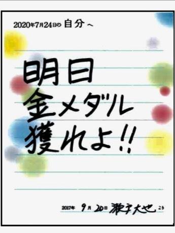 羽田空港美術館で五輪・パラ「レガシー展」第6期 メダリスト自身へのメッセージも