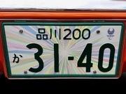 リムジンバス、羽田・成田の空港バスに五輪・パラ特別仕様ナンバープレート