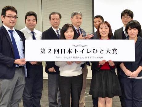 羽田国際線ターミナル「トイレひと大賞」準グランプリ 日本トイレ研究所