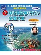 Guest Runner at Hagi-Iwami Runway Half Marathon: Yuko Arimori