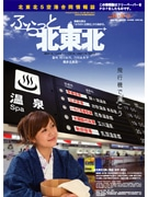 """Five North Tohoku Airports Join Together to Launch New Magazine - First Cooperative PR Effort to Create an """"Image"""" for the Region"""