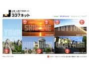 Joint Promotional Site by 7 Airports in Sanin-Sanyo Region - Tourist Information and Quiz Rally