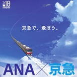 10th Anniversary for Keikyu Haneda Airport Station - Discount Tickets in Collaboration with ANA