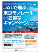 Joint Campaign by JAL and Tokyo Monorail for Morning Flights from Kyushu to Haneda