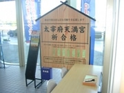 Tokushima Airport to Send Academic Prayer Cards to Dazaifu Tenmangu as Part of Fukuoka Route Promotion