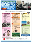Classes in 6 Foreign Languages at Shonai Airport - Effective Use of Terminal