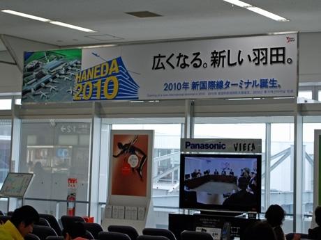 Agreement on Aviation Liberalization between Japan & Canada - New Flights to Haneda and Increased Flight Volume to Narita
