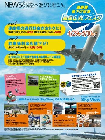 Kansai Int'l Airport Access Bridge Toll Cut Roughly by Half & Parking Fees Reduced
