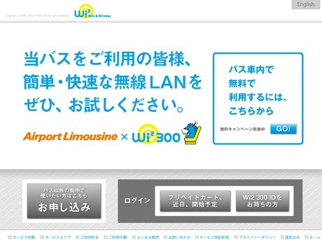 530 WLAN-Capable Shuttle Buses by 2 Companies on Narita & Haneda Airport Routes