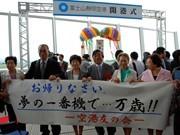 Mt. Fuji Shizuoka Airport Opens - Regular Flights on 5 Domestic & Int'l Routes
