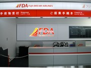 FDA Goes into Service - Regular Flights on 3 Domestic Routes from Shizuoka Hub