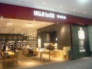 Travel Goods from Muji to Go at Centrair - 3rd Store at a Japanese Airport
