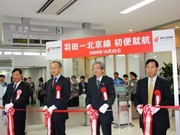 Direct Flights from Haneda to Beijing Capital - 4 Daily Flights by 3 Japanese/Chinese Carriers