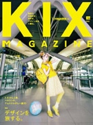 "Kansai Airport Publishes ""KIX Magazine"" - Special Issue for Terminal Remodeling"