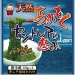 Airport Island Seaweed Goes on Sale at Centrair - commercialized Seaweed Commemorates Airport's 5th Anniversary