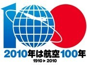 "Airport Stamp Rally at 83 Japanese Airports - 100 Gifts Associated with ""100 Years of Flight"""