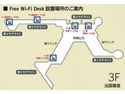 Google Partners with NTTBP to Provide Free Internet Connection Service at Narita Airport Boarding Gates