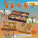 Shimajiman Soraben Festival at Nagasaki Airport - Flavors Created from the Specialties of Goto, Tsushima and Iki Delivered Daily by Air