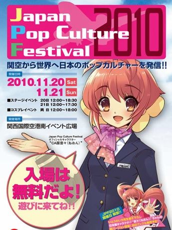 Japan Pop Culture Festival at Kansai Airport - Appearances by