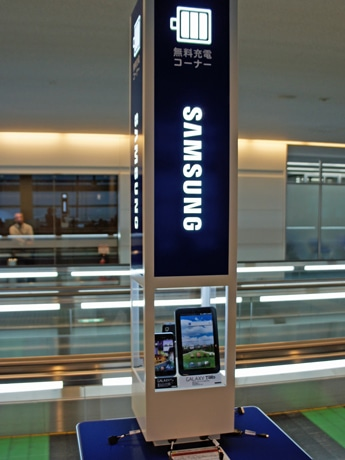 Free Mobile Phone Charging Stations Set Up by Samsung Electronics at Haneda Airport
