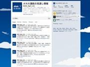 ANA Starts Flight Info Service on Twitter