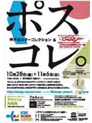 Poster Design Exhibit at Kobe Airport with Local Designers to Raise Airport's Value