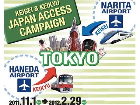 Keisei and Keikyu Rail Operators in Joint Campaign to Lure Foreign Tourists with Deals on Rail Tickets between Downtown Tokyo and Narita and Haneda Airports
